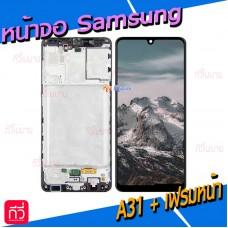 หน้าจอ LCD พร้อมทัชสกรีน - Samsung A31 / A315F (งานแท้ + เฟรมหน้า)