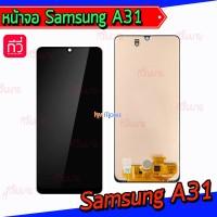 หน้าจอ LCD พร้อมทัชสกรีน - Samsung A31 / A315F (งานแท้)