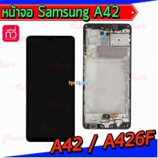 หน้าจอ LCD พร้อมทัชสกรีน - Samsung A42 / A426F (งานแท้ + เฟรมหน้า)