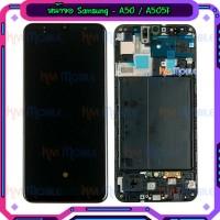 หน้าจอ LCD พร้อมทัชสกรีน - Samsung A50 / A505F (งานแท้ + เฟรมหน้า)