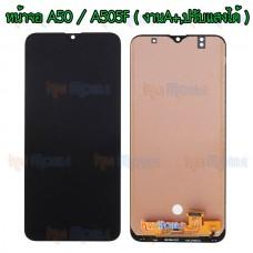 หน้าจอ LCD พร้อมทัชสกรีน - Samsung A50 / A505F / (งานA+,ปรับแสงได้)