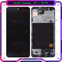 หน้าจอ LCD พร้อมทัชสกรีน - Samsung A51 / A515F (งาน OLED + เฟรมหน้า)