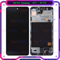 หน้าจอ LCD พร้อมทัชสกรีน - Samsung A51 / A515F (งานแท้+ เฟรมหน้า)