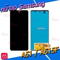 หน้าจอ LCD พร้อมทัชสกรีน - Samsung A51 / A515F ( งาน incell )