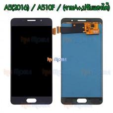 หน้าจอ LCD พร้อมทัชสกรีน - Samsung A5(2016) / A510F / (งานA+,ปรับแสงได้)