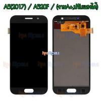 หน้าจอ LCD พร้อมทัชสกรีน - Samsung A5(2017) / A520F / (งานA+,ปรับแสงได้)