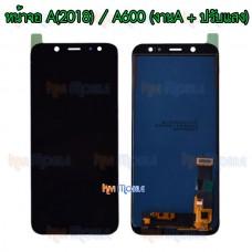 หน้าจอ LCD พร้อมทัชสกรีน - Samsung A6(2018) / A600 / (งานA+,ปรับแสงได้)