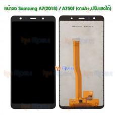 หน้าจอ LCD พร้อมทัชสกรีน - Samsung A7(2018) / A750f / (งานA+,ปรับแสงได้)