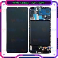 หน้าจอ LCD พร้อมทัชสกรีน - Samsung A70 / A705F (OLED + เฟรมหน้า)