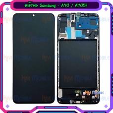 หน้าจอ LCD พร้อมทัชสกรีน - Samsung A70 / A705F (งานแท้ + เฟรมหน้า)