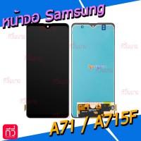 หน้าจอ LCD พร้อมทัชสกรีน - Samsung A71 / A715F ( งาน incell )