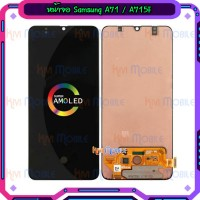 หน้าจอ LCD พร้อมทัชสกรีน - Samsung A71 / A715F / งานแท้