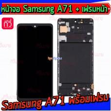 หน้าจอ LCD พร้อมทัชสกรีน - Samsung A71 / A715F (OLED + เฟรมหน้า)