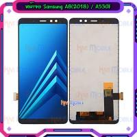 หน้าจอ LCD พร้อมทัชสกรีน - Samsung A8(2018) / A530F (งาน incell,ปรับแสงได้)
