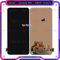 หน้าจอ LCD พร้อมทัชสกรีน - Samsung A80 / A805F / งานแท้