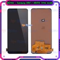 หน้าจอ LCD พร้อมทัชสกรีน - Samsung A80 / A805F ( งาน incell )