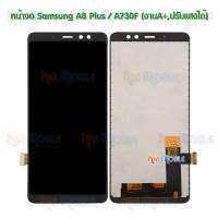 หน้าจอ LCD พร้อมทัชสกรีน - Samsung A8Plus / A730F / (งานA+,ปรับแสงได้)