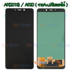 หน้าจอ LCD พร้อมทัชสกรีน - Samsung A9(2018) / A920 / (งานA+,ปรับแสงได้)