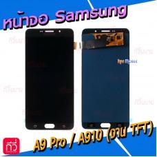 หน้าจอ LCD พร้อมทัชสกรีน - Samsung A9Pro / A910 / งาน TFT