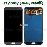 หน้าจอ LCD พร้อมทัชสกรีน - Samsung E7 / E700 / (งานA+,ปรับแสงได้ )