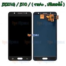 หน้าจอ LCD พร้อมทัชสกรีน - Samsung J5(2016) / J510 (งาน A+,ปรับแสงได้)