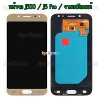 หน้าจอ LCD พร้อมทัชสกรีน - Samsung J530 / J5 Pro / งานเหมือนแท้