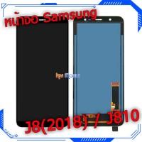 หน้าจอ LCD พร้อมทัชสกรีน - Samsung J8(2018) / J810 / (งาน incell , ปรับแสงได้)