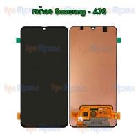 หน้าจอ LCD พร้อมทัชสกรีน - Samsung A70 / A705F / งานแท้