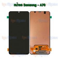 หน้าจอ LCD พร้อมทัชสกรีน - Samsung A70 / A705F / งานเหมือนแท้
