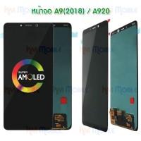 หน้าจอ LCD พร้อมทัชสกรีน - Samsung A9(2018) / A920 / งานแท้