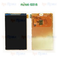 หน้าจอ LCD - Samsung G318 (จอเปล่า)