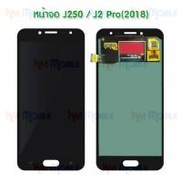 หน้าจอ LCD พร้อมทัชสกรีน - Samsung J250 / J2 Pro(2018) / งานเหมือนแท้