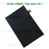 หน้าจอ LCD - Samsung N8000 / Tab Note 10.1