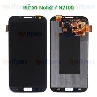 หน้าจอ LCD พร้อมทัชสกรีน - Samsung Note2 / N7100 / งานแท้