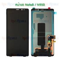 หน้าจอ LCD พร้อมทัชสกรีน - Samsung Note8 / N950 / งานแท้