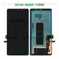 หน้าจอ LCD พร้อมทัชสกรีน - Samsung Note9 / N960 / งานแท้