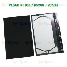 หน้าจอ LCD - Samsung P5100 / P5200 / P7500