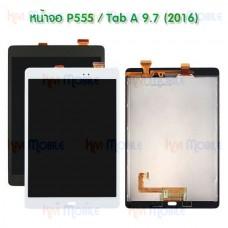 หน้าจอ LCD พร้อมทัชสกรีน - Samsung P555 / Tab A 9.7