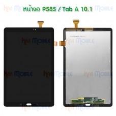 หน้าจอ LCD พร้อมทัชสกรีน - Samsung P585 / Tab A 10.1