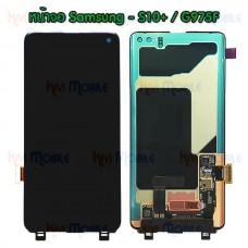 หน้าจอ LCD พร้อมทัชสกรีน - Samsung S10 Plus / G975F (แท้)