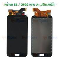 หน้าจอ LCD พร้อมทัชสกรีน - Samsung S5 / G900 / (งาน A+ , ปรับแสงได้)