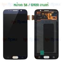 หน้าจอ LCD พร้อมทัชสกรีน - Samsung S6 / G920 / งานแท้