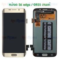 หน้าจอ LCD พร้อมทัชสกรีน - Samsung S6 Edge / G925 / งานแท้