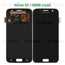 หน้าจอ LCD พร้อมทัชสกรีน - Samsung S7 / G930 / งานแท้