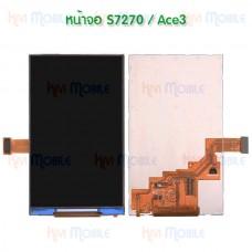 หน้าจอ LCD - Samsung S7270 / Ace3 (จอเปล่า)