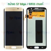 หน้าจอ LCD พร้อมทัชสกรีน - Samsung S7 Edge / G935 / งานแท้