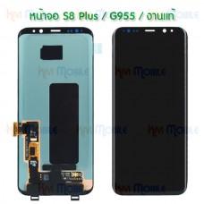 หน้าจอ LCD พร้อมทัชสกรีน - Samsung S8 Plus / G955 / งานแท้