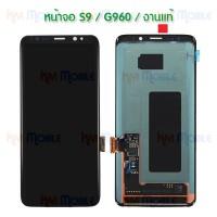 หน้าจอ LCD พร้อมทัชสกรีน - Samsung S9 / G960 / งานแท้