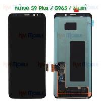 หน้าจอ LCD พร้อมทัชสกรีน - Samsung S9 Plus / G965 / งานแท้