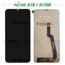 หน้าจอ LCD พร้อมทัชสกรีน - Samsung A10 / A105F